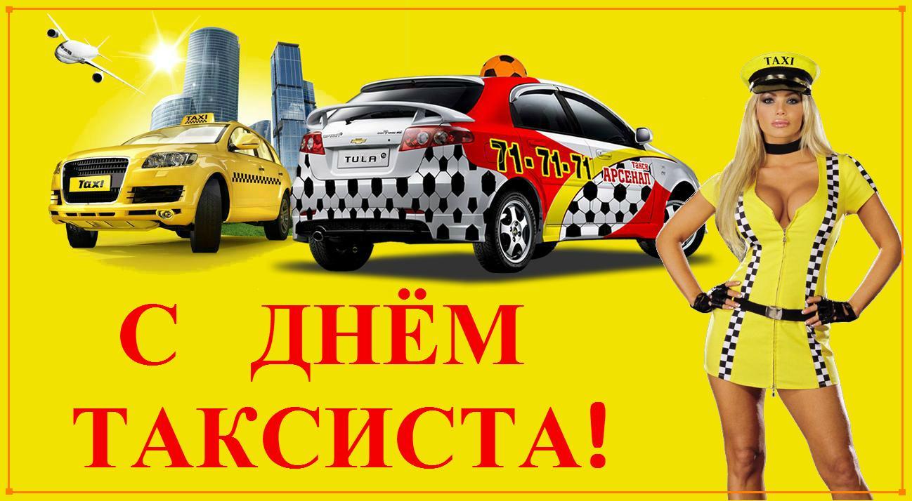 Открытка с Днём таксиста