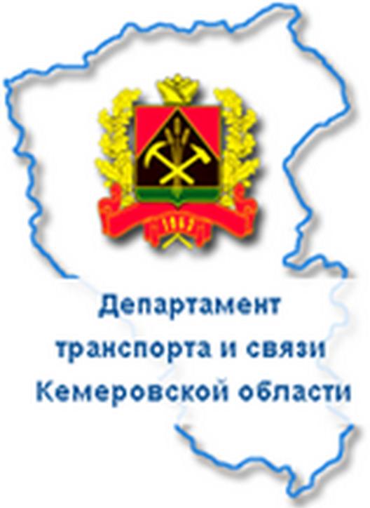 Департамент транспорта и связи Кемеровской области