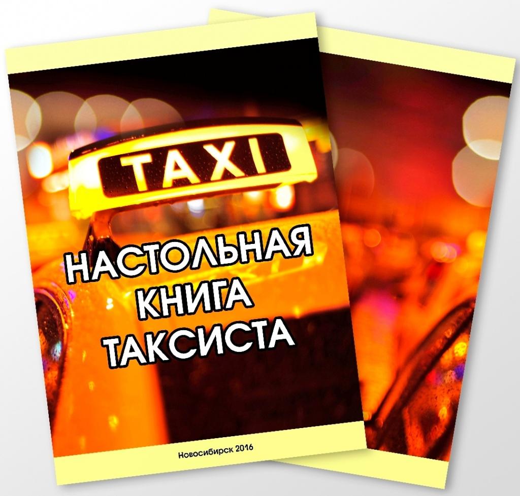 договор аренды с таксистом