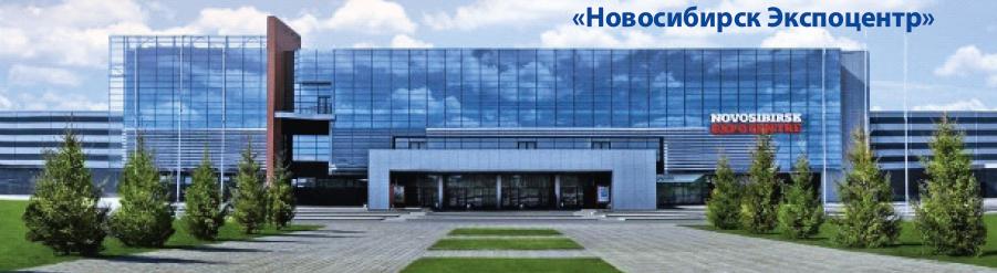 ЭКСПОцентр «Новосибирск»