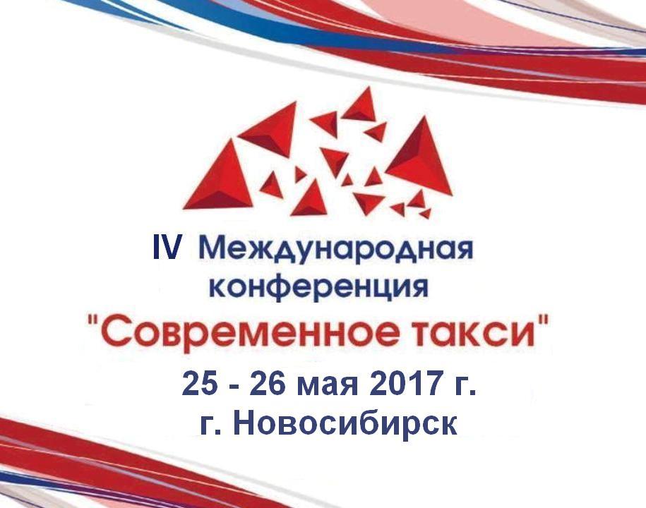 Конференция транспорт Сибири