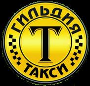 Гильдия такси Кузбасса