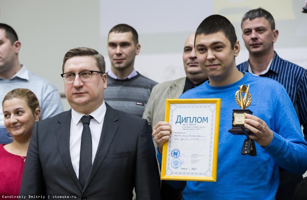 "конкурс ""Лучший таксист"""