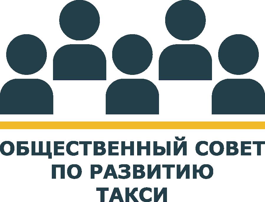 Общественный совет по развитию такси в регионах