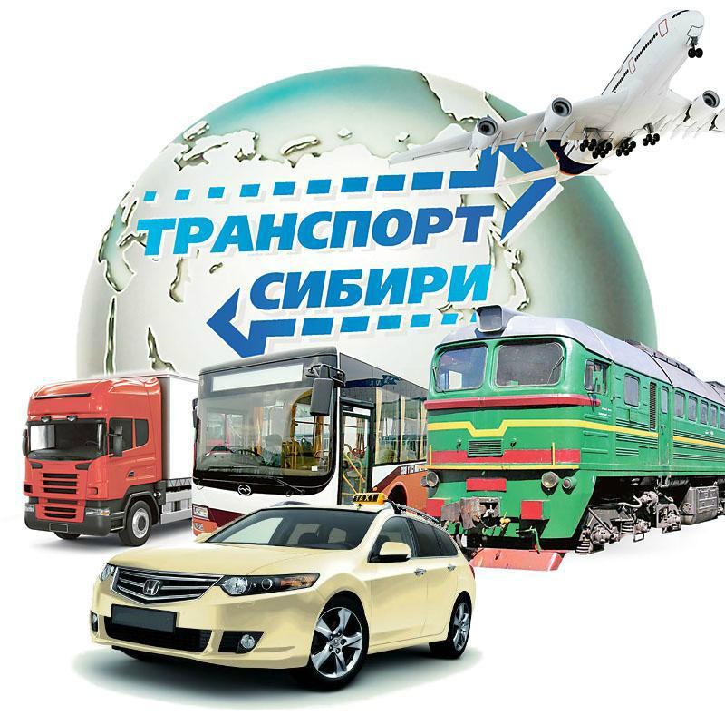 Международная конференция такси