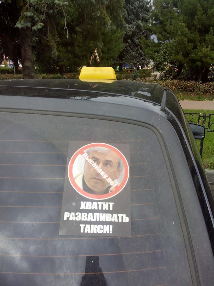 Хватит разваливать такси!