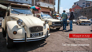 Такси по-мадагаскарски, или рай для автонекрофила