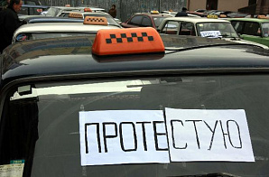 Забастовка Святого Валентина. Как таксисты мстят «Яндекс. Такси» и GetTaxi