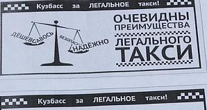 Тюменские таксисты объединились, чтобы отстаивать свои права