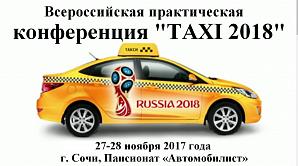 Анонс Всероссийской практической конференции TAXI 2018