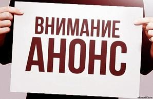 Анонс деловой программы, дискуссий и обсуждений в Сочи