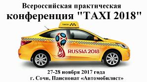 Конференция TAXI 2018 в Сочи. Почему стоит принять участие?