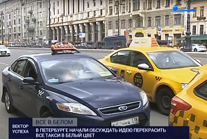 Эксперт: Для перекраски всего парка такси в белый цвет нужно 3 млрд рублей