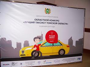 Лучший таксист Томской области получил ключи от автомобиля