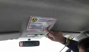 Глухие водители начали работать в томских такси