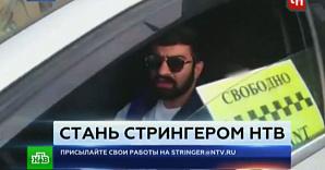 Народный корреспондент НТВ выявил нелегальные такси в Москве